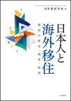 日本人と海外移住 移民の歴史・現状・展望 [ 日本移民学会 ]
