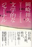 岡崎祥久『文学的なジャーナル』表紙