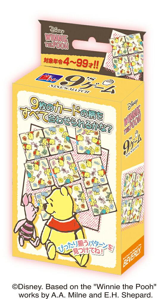 NT-016 ナインゲーム くまのプーさん