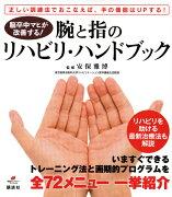 リハビリ ハンドブック ライブラリー スペシャル