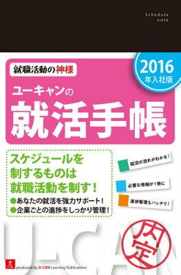 2016年入社版 ユーキャンの就活手帳