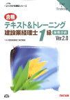 合格テキスト&トレーニング建設業経理士1級(財務分析)Ver.2.0 (よくわかる簿記シリーズ) [ TAC株式会社 ]