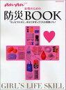 【送料無料】女性のための防災BOOK