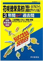 花咲徳栄高等学校(28年度用) 声教の高校過去問シリーズ (3年間スーパー過去問S22)