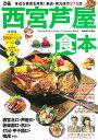 ぴあ西宮芦屋食本 身近な美食を発見!新店・実力店の275皿 (ぴあMOOK関西)