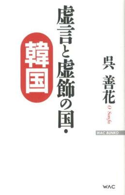 【送料無料】虚言と虚飾の国・韓国 [ 呉善花 ]