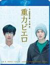 重力ピエロ スペシャル・エディション【Blu-ray】 [ 加瀬亮 ]