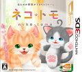 ネコ・トモ Nintendo 3DS版の画像