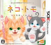 ネコ・トモ Nintendo 3DS版