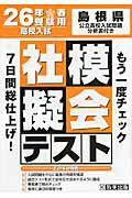 【送料無料】島根県高校入試模擬テスト社会(26年春受験用)