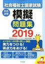 社会福祉士国家試験模擬問題集2019 [ 一般社団法人日本ソ...