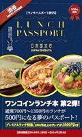 【楽天ブックスならいつでも送料無料】ランチパスポート渋谷Vol.2