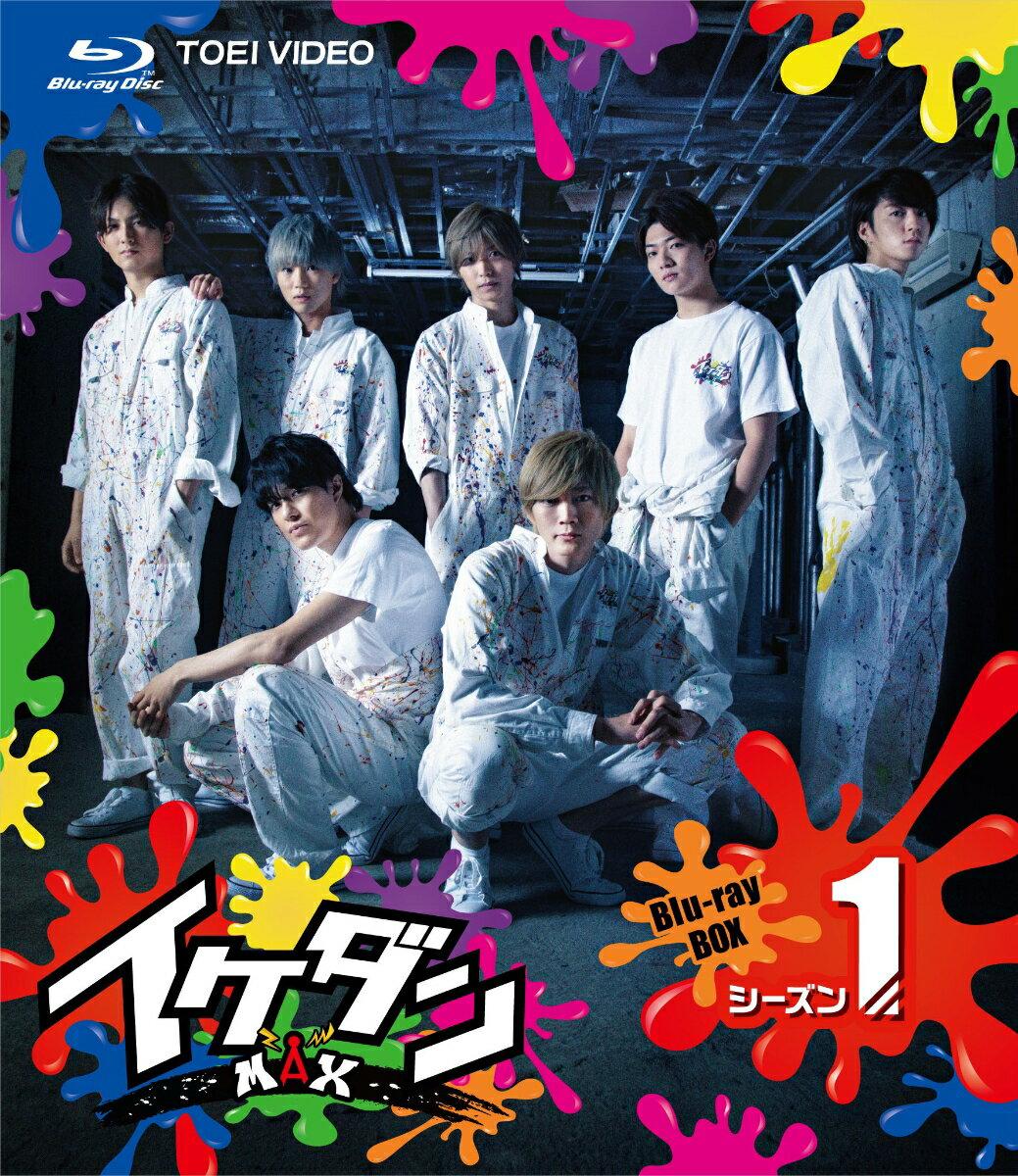 イケダンMAX Blu-ray BOX シーズン1【Blu-ray】