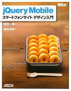 【送料無料】jQuery Mobileスマートフォンサイトデザイン入門