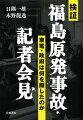 検証福島原発事故・記者会見
