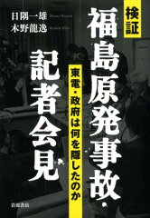 【送料無料】検証福島原発事故・記者会見