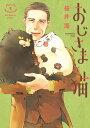 おじさまと猫(5) (ガンガンコミックス pixiv) [ 桜井海 ] - 楽天ブックス