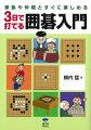 【バーゲン本】3日で打てる囲碁入門