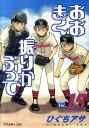 おおきく振りかぶって(Vol.15) (アフタヌーンKC) [ ひぐちアサ ]
