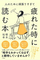 『人のために頑張りすぎて疲れたときに読む本』の画像