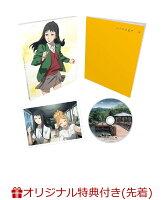 【楽天ブックス限定先着特典】orange Vol.4(クリアしおり付き)