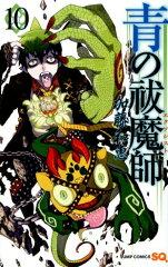 青の祓魔師(10)