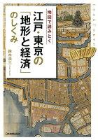 地図で読みとく 江戸・東京の「地形と経済」のしくみ