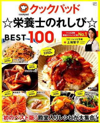 クックパッド☆栄養士のれしぴ☆BEST100