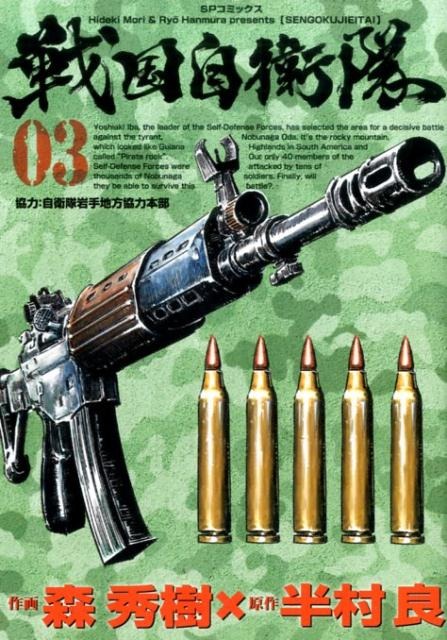 戦国自衛隊(03)画像