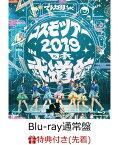 【先着特典】コスモツアー 2019 in 日本武道館 Blu-ray通常盤【Blu-ray】(オリジナル缶バッジ) [ でんぱ組.inc ]