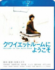 【楽天ブックスなら送料無料】クワイエットルームにようこそ スペシャル・エディション【Blu-ra...
