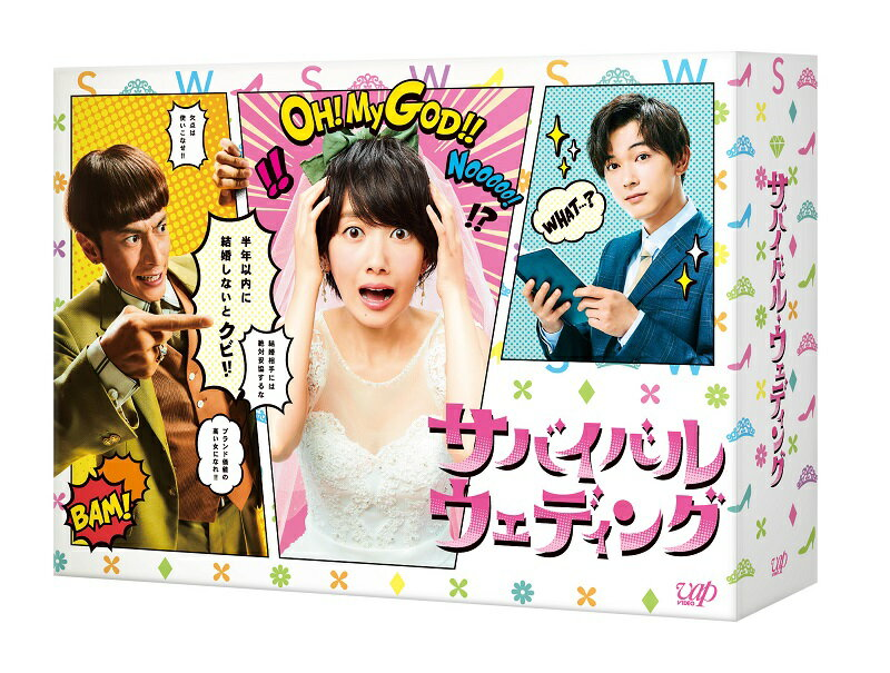 サバイバル・ウェディング Blu-ray BOX【Blu-ray】