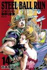 STEEL BALL RUN 14 ジョジョの奇妙な冒険 Part7 (集英社文庫(コミック版)) [ 荒木 飛呂彦 ]