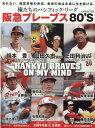 阪急ブレーブス80'S 俺たちのパシフィック・リーグ 忘れない、西宮球場の青空。勇者の魂は永遠に生き続ける。 (B.B.MOOK)