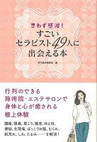 【バーゲン本】思わず感涙!すごいセラピスト49人に出会える本