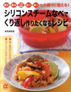 【送料無料】シリコンスチームなべでくり返し作りたくなるレシピ