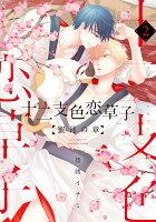 十二支色恋草子 蜜月の章 2巻