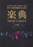 音大・音高受験生のための楽典(2018年度)