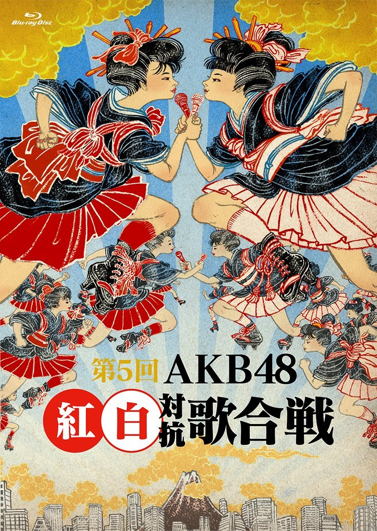 第5回 AKB48 紅白対抗歌合戦【Blu-ray】