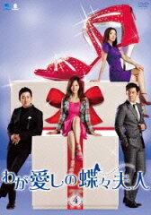 わが愛しの蝶々夫人 DVD-BOX4 [ ヨム・ジョンア ]