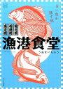 漁港食堂 東京湾相模湾駿河湾旨い魚を探す旅 (オークラごちそうBOOK) [ うぬまいちろう ]