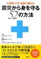 震災から身を守る52の方法