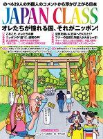 JAPAN CLASS  第23弾 オレたちが憧れる国、それがニッポン!