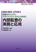 ISO/IEC 27001 情報セキュリティマネジメントシステム(ISMS) 内部監査の実務と応用