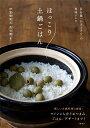 長谷園「かまどさん」の美味レシピ ほっこり土鍋ごはん [ 伊賀焼窯元 長谷園 ]