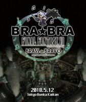 BRA★BRA FINAL FANTASY 7 BRASS de BRAVO with Siena Wind Orchestra【Blu-ray】