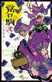 覚の駒(2)
