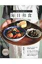 eーmook Shiori 宝島社シオリ ノ マイニチ ワショク シオリ 発行年月:2015年11月 予約締切日:2015年11月05日 ページ数:95p サイズ:ムックその他 ISBN:9784800246707 本 美容・暮らし・健康・料理 料理 和食・おかず