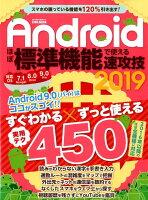 Androidほぼ標準機能で使える速攻技(2019)