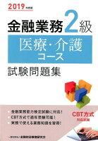 金融業務2級医療・介護コース試験問題集(2019年度版)
